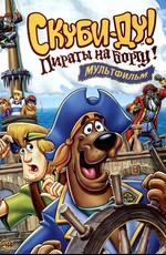 Скуби-Ду: Пираты на Борту