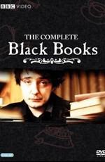 Книжный магазин блэка 1 сезон скачать торрент бесплатно в хорошем.