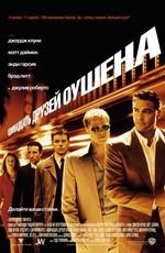 11 друзей Оушена  / Ocean's Eleven (2002)