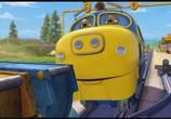Сцена из фильма Чаггингтон: Веселые паровозики / Chuggington (2008) Весёлые паровозики из Чаггингтона сцена 4