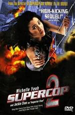Супер полицейский 2 / Chao ji ji hua (1993)