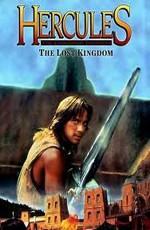 Геракл и затерянное королевство