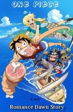 Ван-Пис: Романтическая Фантазия / One Piece: Romance Dawn Story (2008)