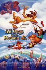Все псы попадают в рай 2 / all dogs go to heaven 2 (1996/bdrip) от.