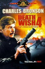 Жажда смерти 4: Крушение / Death Wish 4: The Crackdown (1987)