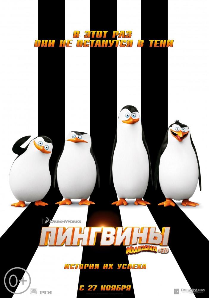Скачать пингвины мадагаскара / penguins of madagascar (2014) mp4.