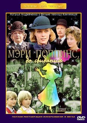 Мэри поппинс, до свидания (1983) скачать торрентом фильм бесплатно.