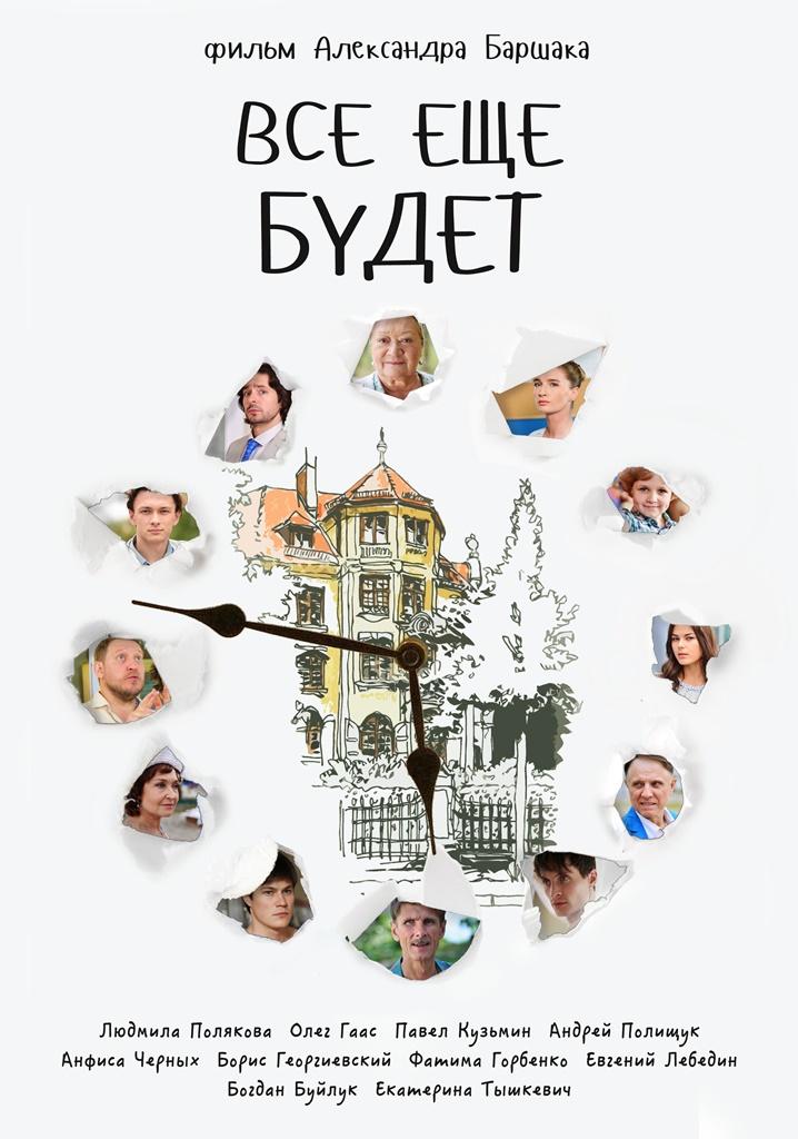 Все или ничего (2017)