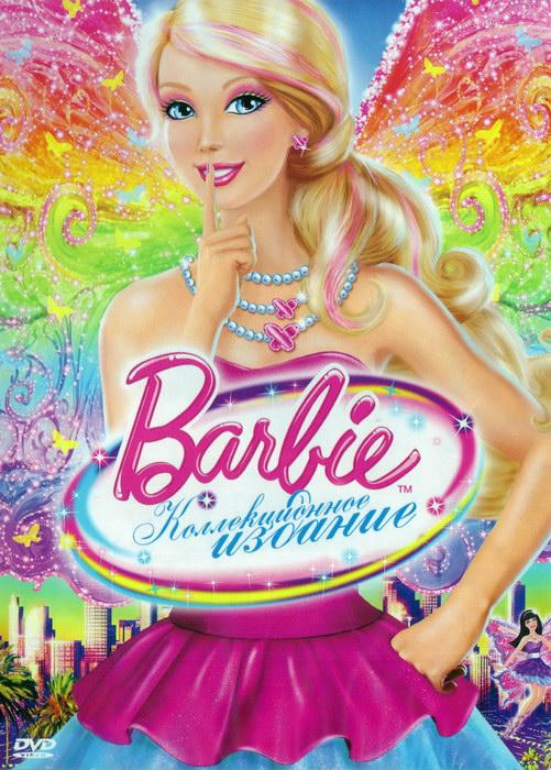 Барби: принцесса и поп-звезда (2012) смотреть онлайн или скачать.