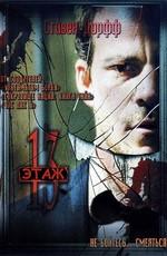 Фильм тринадцатый этаж (1999) скачать торрент в хорошем качестве.