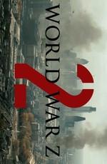 Война миров Z 2 / World War Z 2 (2020)