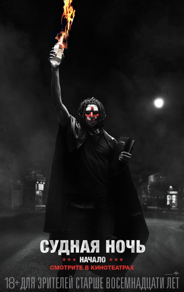 Смотреть онлайн судная ночь 2 / the purge: anarchy (2014) » фильмы.