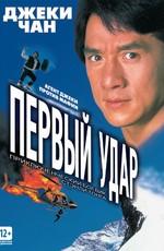 Первый удар / Ging chaat goo si 4: Ji gaan daan yam mo (1996)