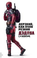Дэдпул / Deadpool (2016)