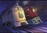 Сцена из фильма Чаггингтон: Веселые паровозики / Chuggington (2008) Весёлые паровозики из Чаггингтона сцена 2