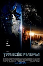 Трансформеры / Transformers (2007)