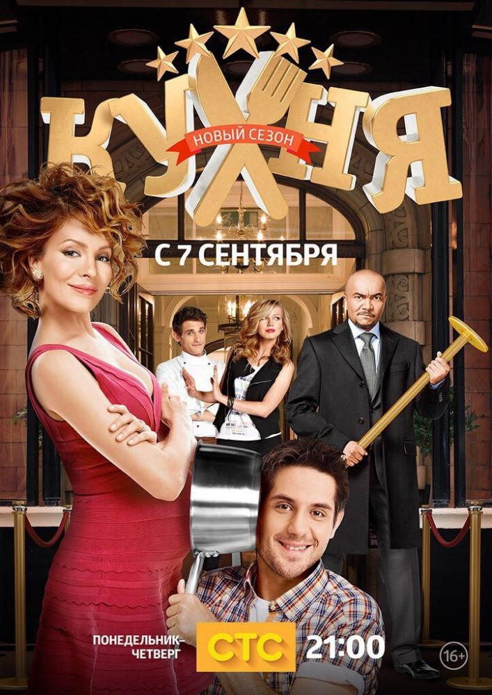 Mejores 19 imágenes de отель элеон смотреть онлайн все серии.