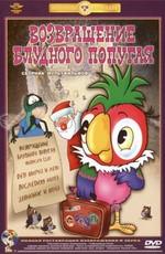 Возвращение блудного попугая. Выпуски 1-3 + сборник мультфильмов.