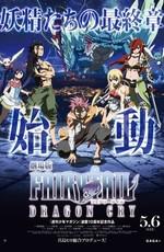 Сказка о Хвосте феи: Плач дракона / Gekijouban Fairy Tail: Dragon Cry (2017)