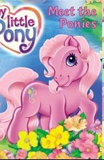 Мой маленький пони - Встреча с пони / My little pony - Meet the ponies (2008)