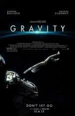 Гравитация: Дополнительные материалы / Gravity: Bonuces (2013)