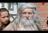 Сцена из фильма Пока бьют часы (1976) Пока бьют часы сцена 3
