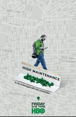 Кайф с доставкой: Веб сериал / High Maintenance (2012)