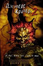 Джиперс Криперс 2 / Jeepers Creepers II (2003)