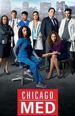 Медики Чикаго / Chicago Med (2015)