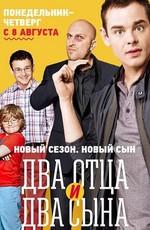 Два отца и два сына (2013)