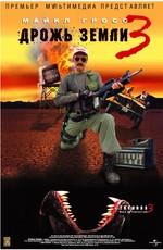 Дрожь земли 3: Возвращение чудовищ / Tremors 3: Back to Perfection (2001)