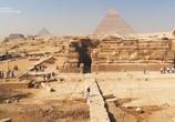 Сцена из фильма Египет с высоты птичьего полета / Egypt From Above (2019) Египет с высоты птичьего полета сцена 1
