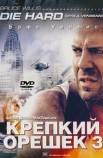Крепкий орешек 3: Возмездие  / Die Hard: With a Vengeance (1995)