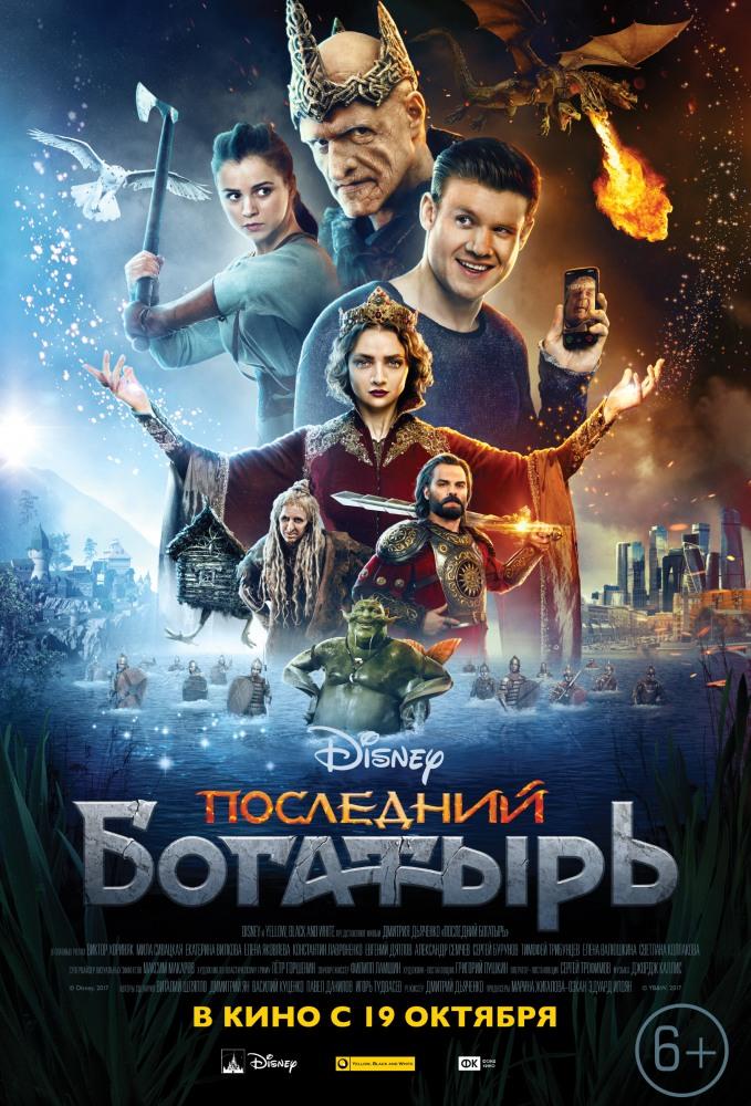 Последний богатырь (2017) скачать через торрент бесплатно.
