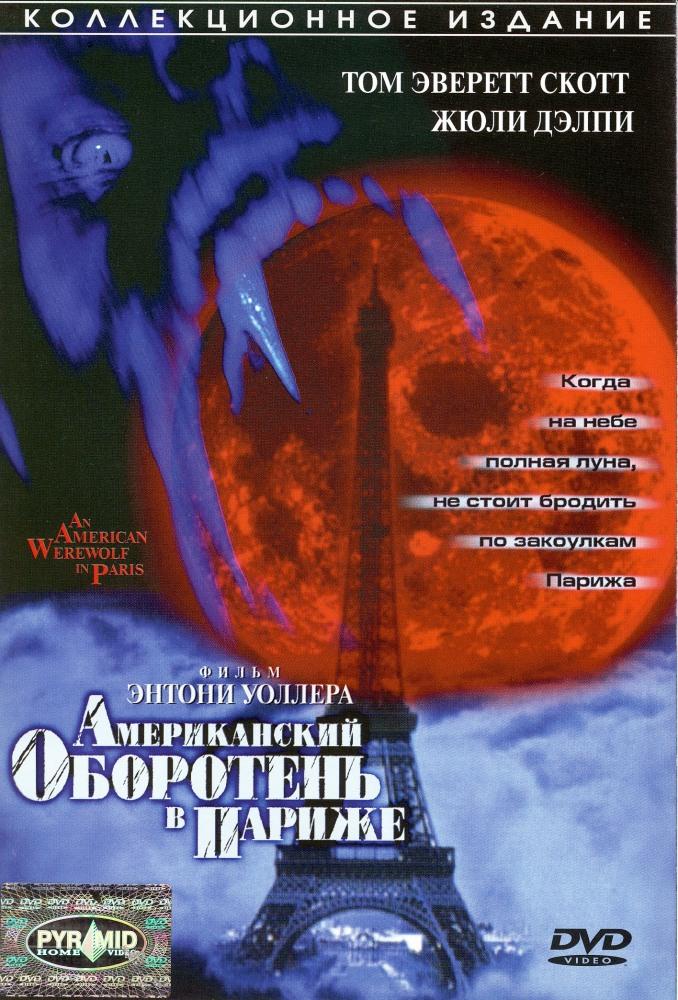 Оборотень 2000 смотреть онлайн фильм бесплатно.