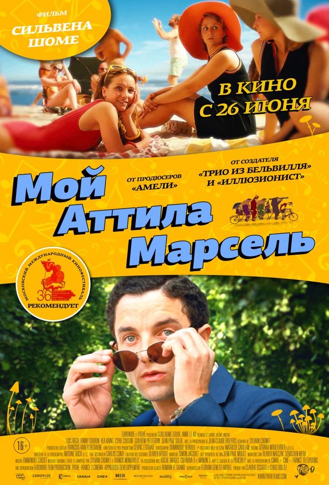 Отпуск по русски комедия 2013 скачать торрент.