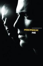Побег из тюрьмы / Prison Break (2005)