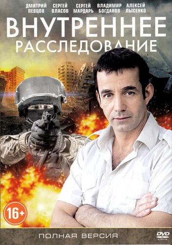 Скачать сериал через торрент боевик российский.