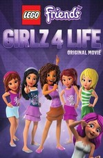 LEGO Friends: Лучшие подружки / LEGO Friends: Girlz 4 Life (2016)