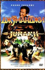 Джуманджи / Jumanji (1995)
