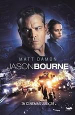 Джейсон Борн: Дополнительные материалы / Jason Bourne: Bonuces (2016)