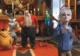 Сцена из фильма Хранители снов  / Rise of the Guardians (2012)