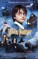 Гарри Поттер и философский камень / Harry Potter and the Sorcerer's Stone (2002)