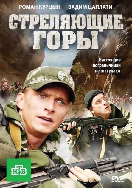 Стреляющие горы (все серии, 2011) смотреть онлайн бесплатно.