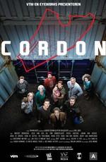 Кордон / Cordon (2014)